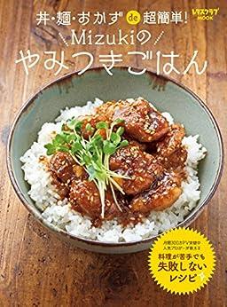 [Mizuki]の丼・麺・おかずde超簡単! Mizukiのやみつきごはん