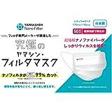 YAMASHIN マスク ヤマシン・フィルタマスク レギュラーサイズ 50枚入 日本製