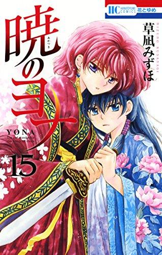 暁のヨナ 15 (花とゆめコミックス)の詳細を見る