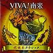 VIVA!南米~燃焼系クラシック~
