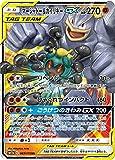 ポケモンカードゲーム SM12a 067/173 マーシャドー&カイリキーGX 闘 (RR ダブルレア) ハイクラスパック タッグオールスターズ