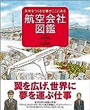 航空会社図鑑 会社図鑑シリーズ