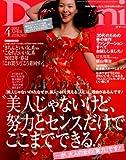 Domani (ドマーニ) 2012年 04月号 [雑誌] [雑誌] / 小学館 (刊)