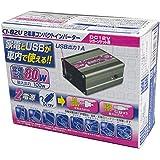 【REMIX/レミックス】2電源コンパクトインバーター  【品番】 CI-82V