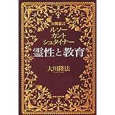 霊性と教育 (OR books)