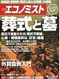 エコノミスト 2011年 9/20号 [雑誌]