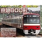 Nゲージ 1104M 京急600形増結中間4両セット (塗装済車両キット)