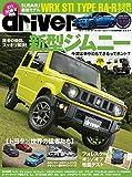 driver(ドライバー) 2018年9月号