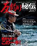 最先端のアユ 友釣り秘伝2017 (BIG1シリーズ)