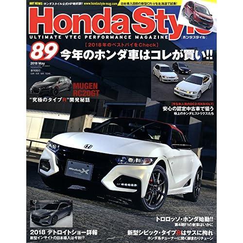 Honda Style (ホンダ スタイル) 2018年5月号 Vol.89