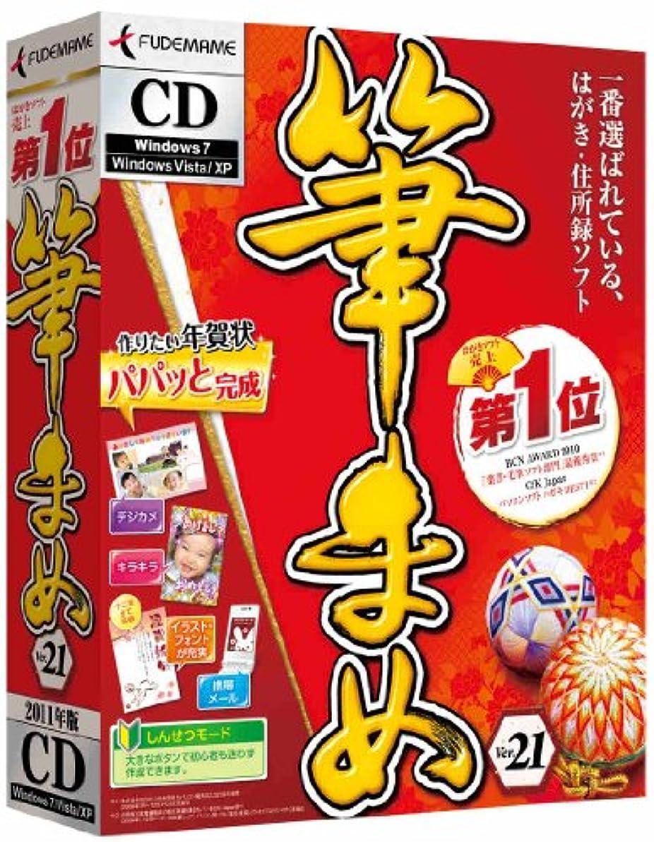 硬化するハント味わう筆まめVer.21 通常版 CD-ROM