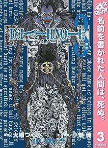 DEATH NOTE モノクロ版【期間限定無料】 3 (ジャンプコミックスDIG...