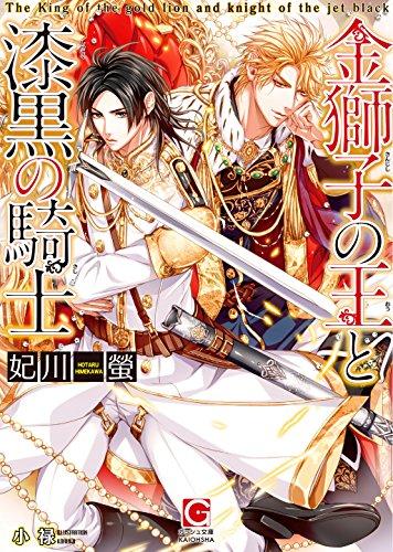 金獅子の王と漆黒の騎士 (ガッシュ文庫)の詳細を見る
