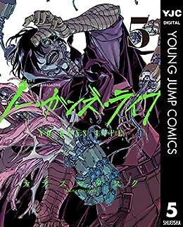 [カラスマタスク]のノー・ガンズ・ライフ 5 (ヤングジャンプコミックスDIGITAL)