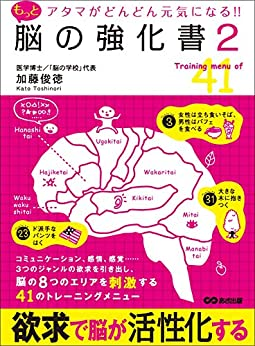 [加藤俊徳]のアタマがどんどん元気になる!!もっと脳の強化書2