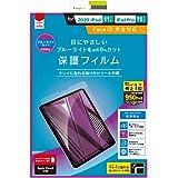 2020年 iPad 11インチ (第2世代) / iPad Pro 11インチ 反射防止ブルーライト低減 液晶保護フィルム TR-IPD20S-PF-BCAG