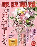 家庭画報 プレミアムライト版 2017年 04 月号 (家庭画報 増刊)