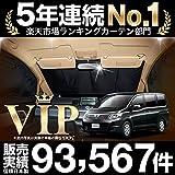『01s-b001-fu』セレナC25N25系 カーテン サンシェード 車中泊 グッズ フロント用