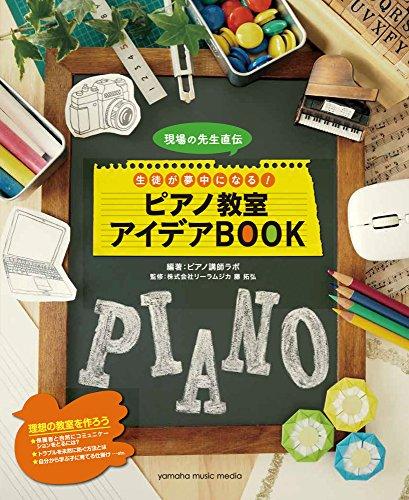 現場の先生直伝 生徒が夢中になる! ピアノ教室アイデアBOOK