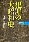 犯罪の大昭和史 戦前 (文春文庫 編 6-18)
