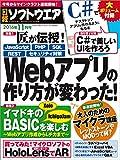 日経ソフトウエア 2016年 11月号 [雑誌]