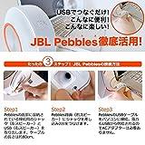 JBL Pebbles バスパワードスピーカー USB/DAC内蔵 ブラック JBLPEBBLESBLKJN 【国内正規品】