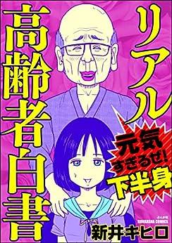[新井キヒロ]のリアル高齢者白書~元気すぎるぜ!下半身~ (本当にあった笑える話)
