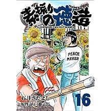 素振りの徳造 16巻 (石井さだよしゴルフ漫画シリーズ)