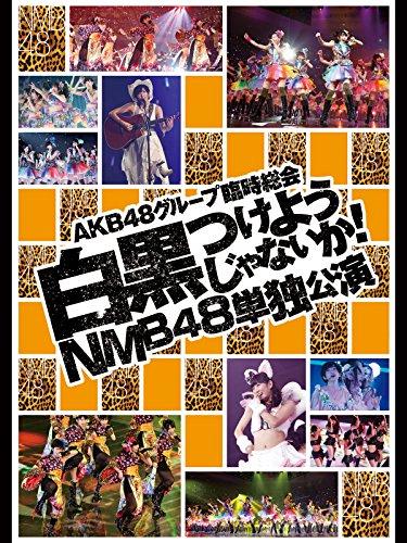 AKB48グループ臨時総会 白黒つけようじゃないか! NMB48単独公演