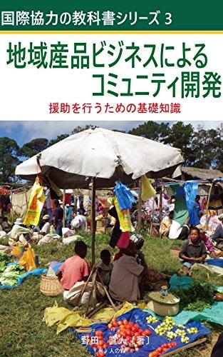 地域産品ビジネスによるコミュニティ開発 援助を行うための基礎知識