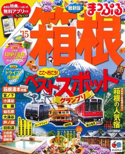まっぷる 箱根 '15 (まっぷるマガジン)