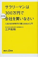 サラリーマンは300万円で小さな会社を買いなさい 人生100年時代の個人M&A入門 (講談社+α新書) 新書