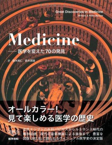 Medicine: 医学を変えた70の発見