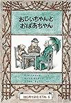 おじいちゃんとおばあちゃん (世界傑作童話シリーズ―はじめてよむどうわ 5)