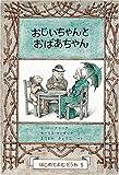 おじいちゃんとおばあちゃん (世界傑作童話シリーズ―はじめてよむどうわ 5) 画像