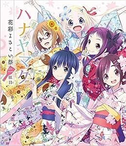 ハナヤマタ 花彩よさこい祭 二組目 DVD