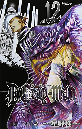 D.Gray-man 12 (ジャンプコミックス)