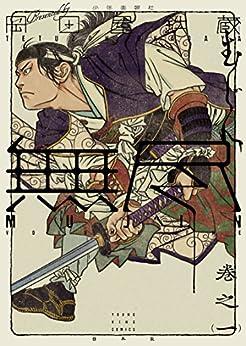 [岡田屋鉄蔵]のMUJIN 無尽(1) (ヤングキングコミックス)