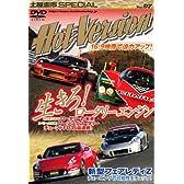 生きろ!ロータリーエンジン (DVDホットバージョン)
