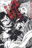 真説 ザ・ワールド・イズ・マイン 4巻 (ビームコミックス)