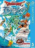 ドラゴンクエスト 蒼天のソウラ 5 (ジャンプコミックスDIGITAL)