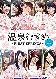 温泉むすめ 1st写真集 ~FIRST SPRiNGS~