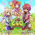 ハートフルオンラインRPG エミル・クロニクル・オンライン ハートフルサウンドトラック