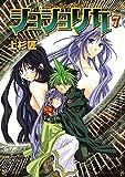 ショショリカ 7巻 (デジタル版ガンガンウイングコミックス)