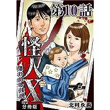 怪人X~狙われし住民~ 分冊版 第10話 (まんが王国コミックス)