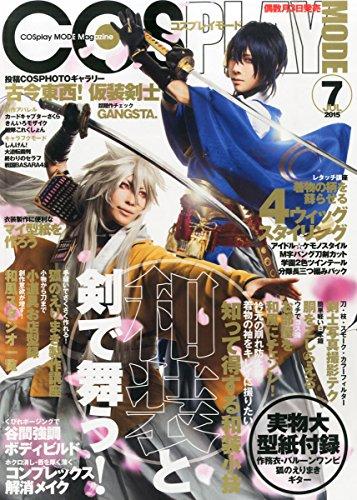 COSPLAY MODE(コスプレイモード) 2015年 07 月号 [雑誌]