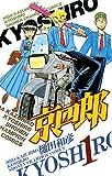 京四郎 1 (少年チャンピオン・コミックス)