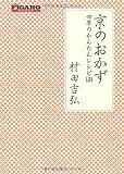 京のおかず 四季のかんたんレシピ124 (FIGARO BOOKS) 画像