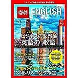 CNN ENGLISH EXPRESS (イングリッシュ・エクスプレス) 2019年 03月号 [雑誌]