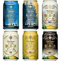 ビール クラフトビール 飲み比べ 詰め合せ 軽井沢ビール 6缶セット プレミアムビール ピルスナー 白ビール 黒ビール プチプレゼント 350ml缶×6本 (定番6種) N-KE-PRIME